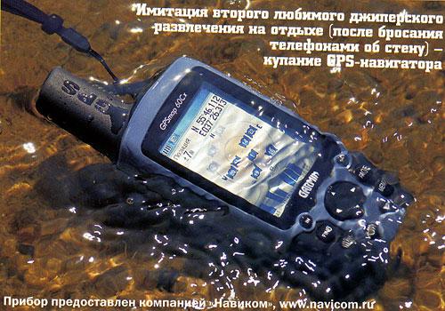 Операция на сердце (GPS-навигатор GARMIN GPSmap 60Cx)
